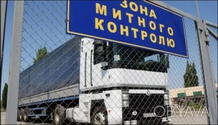 Предоставляем услуги таможенного брокера в г. Запорожье и г. Одесса! Опыт наших. Запорожье, Запорожская область. фото 1