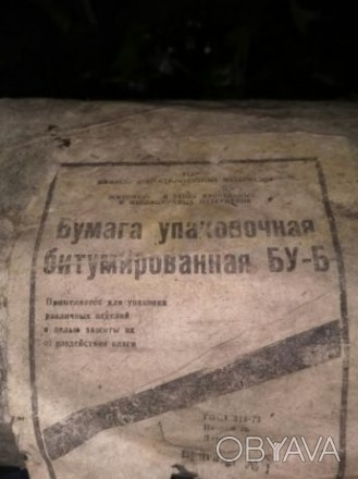 Бумага битумированная БУ-Б - это прочная, водонепроницаемая, с пропиткой битумом. Киев, Киевская область. фото 1