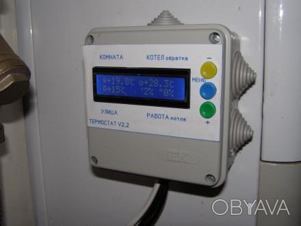 Термостат V5.0 дозволяє економити до 50% газу.Працює з будь-яким газовим чи елек. Львов, Львовская область. фото 1