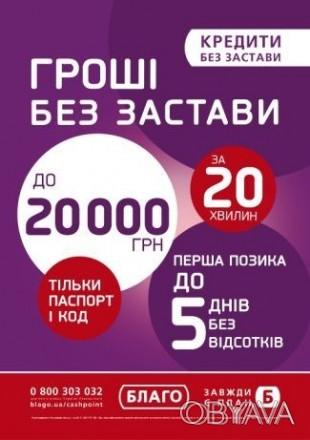 Выдаем деньги до зарплаты от 200 до 20000 грн.  Наши преимущества: - деньги н. Новая Каховка, Херсонская область. фото 1