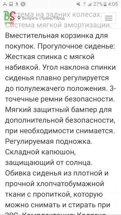 В хорошем состоянии Прогулочная коляска Geoby D208R отлично подойдет для летних. Чернигов, Черниговская область. фото 7