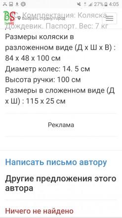 В хорошем состоянии Прогулочная коляска Geoby D208R отлично подойдет для летних. Чернигов, Черниговская область. фото 9