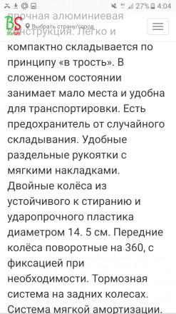 В хорошем состоянии Прогулочная коляска Geoby D208R отлично подойдет для летних. Чернигов, Черниговская область. фото 8