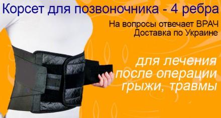 Корсет для поясницы с 4 ребрами жесткости 0103. Киев. фото 1