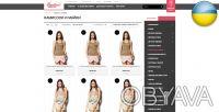 Продается готовый интернет-магазин одежды. Это новосозданный магазин и еще в ра. Киев, Киевская область. фото 3