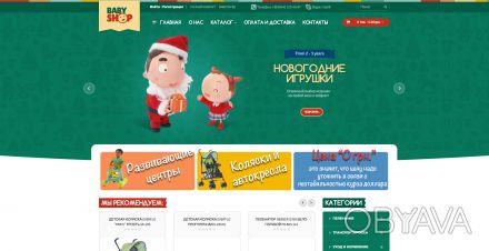 Магазин работает по дропшиппингу (склад не нужен и офис не нужен, делать закупки. Киев, Киевская область. фото 1