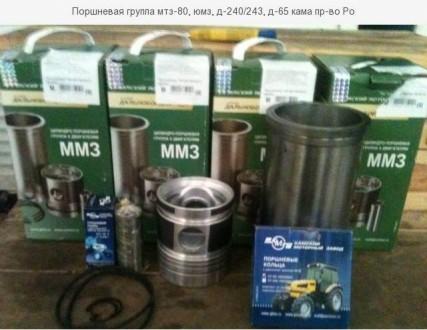 Поршневая Группа МТЗ-50 | МТЗ-80 | МТЗ-82 Д-240. Мелитополь. фото 1