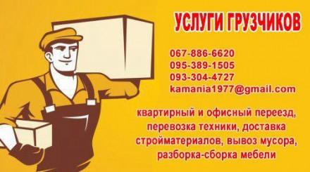 Услуги грузчиков. Киев. фото 1