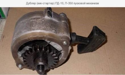 Дублер (кик-стартер) ПД-10, П-350 (350.03.010.11) пусковой механизм. Мелитополь. фото 1