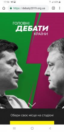 Продам билеты на дебаты ( квитки на дебати ). Киев. фото 1