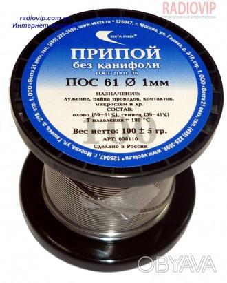 Припой 100g без флюса 1мм ПОС-61