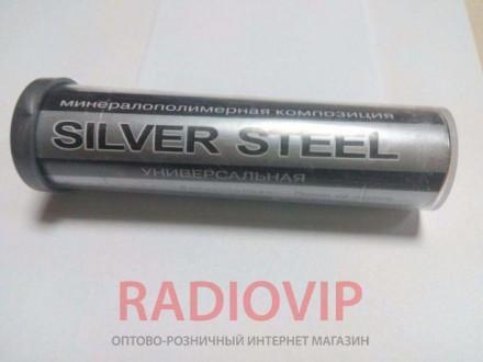 Холодная сварка Silver steel 40г. Киев. фото 1
