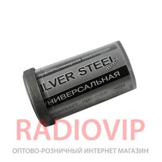 Холодная сварка Silver steel 20г. Киев. фото 1