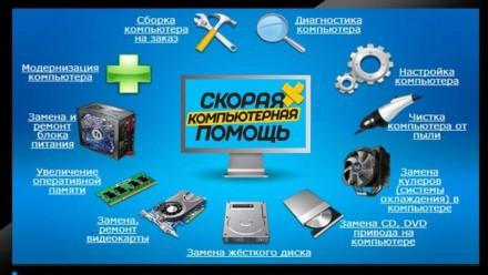 Ремонт компьютера , телефонов , ноутбуков !. Чернигов. фото 1