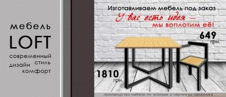 Стол, стулья, комплекты ЛОФТ / от производителя. Хмельницкий. фото 1