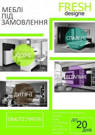 Мебель под заказ. Киев. фото 1