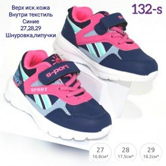 Детские кроссовки, обувь детская 21-35. Киев. фото 1