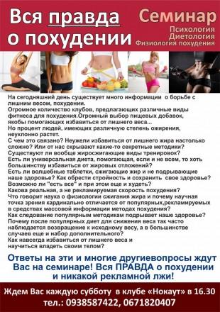 Самая эффективная программа похудения: . .Физические упражнения  . + .Прави. Винница, Винницкая область. фото 12