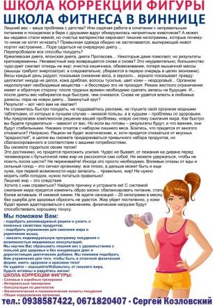 Самая эффективная программа похудения: . .Физические упражнения  . + .Прави. Винница, Винницкая область. фото 4