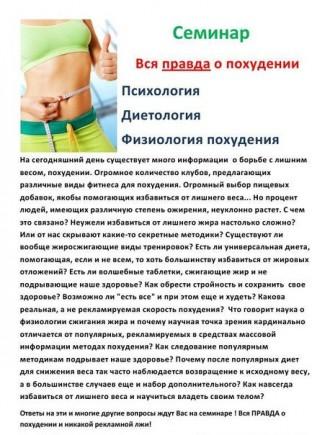 Самая эффективная программа похудения: . .Физические упражнения  . + .Прави. Винница, Винницкая область. фото 5