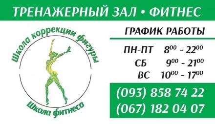 Самая эффективная программа похудения: . .Физические упражнения  . + .Прави. Винница, Винницкая область. фото 2
