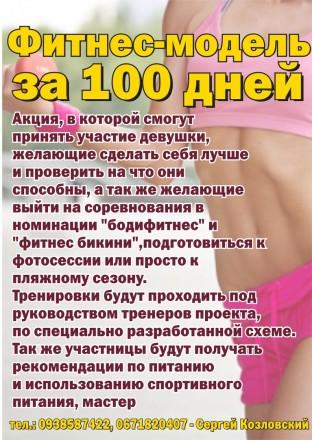 Самая эффективная программа похудения: . .Физические упражнения  . + .Прави. Винница, Винницкая область. фото 11