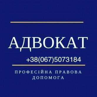 Адвокат. Киево-Святошинский. фото 1