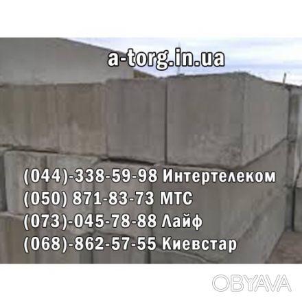 Железобетонные фундаментные блоки  ФБС 9.5.6Т, ФБС 12.5.6Т,24*5*6 низкая цена!