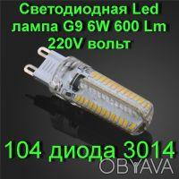 Светодиодная Led лампа G9 6W 600 Lm 220V вольт. Киев. фото 1