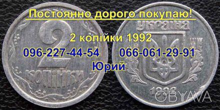 Куплю 2 копейки 1992 (2 копійки 1992)