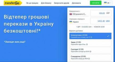 Денежные переводы без комиссии + бонус. Харків. фото 1