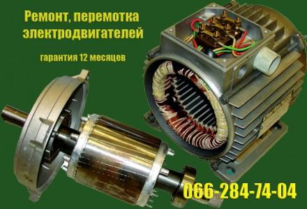 Ремонт электродвигателей, перемотка электродвигателей. Одесса. фото 1