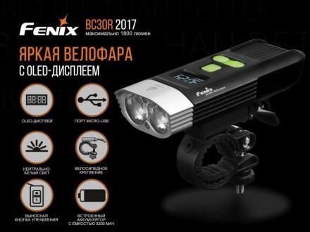 Велофара Fenix BC30R 2017 Cree XM-L2 (U2). Харьков. фото 1