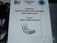 Генератор радиочастотного шума РIАС-1СМ. Киев. фото 1