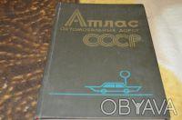 Книгу атлас авто. дорог СССР-1975. Сумы. фото 1