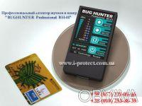 Купити цифровий детектор жучків за найнижчою ціною. Днепр. фото 1