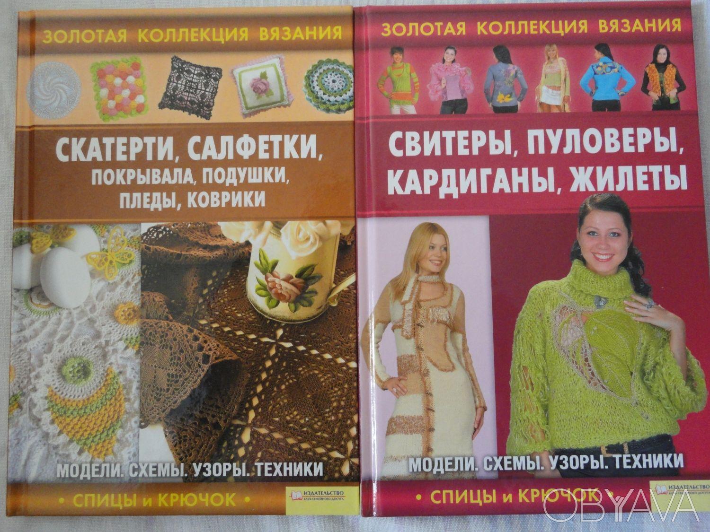 Золотая коллекция по вязанию