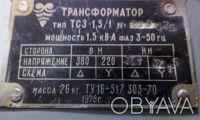 Трансформатор понижающий 380/36В. Мощность 1,6 кВ. Складского хранения.. Чернигов, Черниговская область. фото 3