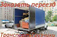 Перевезти мебель.Квартирный и офисный переезд.Перевозка холодильника. Чернигов. фото 1