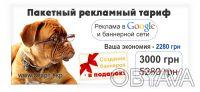 Выгодная реклама услуг, товаров со скидкой. Киев. фото 1