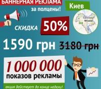 Баннерная реклама в Интернете. Скидка до конца недели. Киев. фото 1