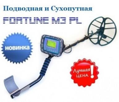 Подводный и сухопутный металлоискатель Фортуна М3 ПЛ/Fortune M3 PL с глубиной по. Киев. фото 1
