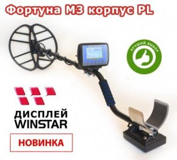 Металлоискатель Фортуна М3/Fortune M3 корпус PL2943, большой ЖК-дисплей 7*4 Wins. Киев. фото 1