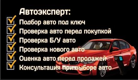 """Задумываетесь о покупке Б/У авто? - Свести риски к минимуму поможет """"Автоэксперт. Чернигов, Черниговская область. фото 3"""