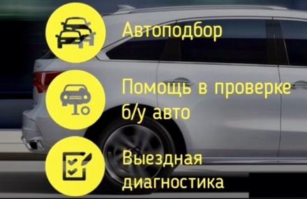 """Задумываетесь о покупке Б/У авто? - Свести риски к минимуму поможет """"Автоэксперт. Чернигов, Черниговская область. фото 4"""