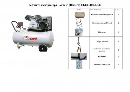 Ремонт компрессоров Aircast  LB30 LB40. Киев. фото 1