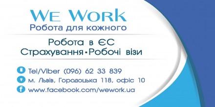 Увага акція віза+робота -1000 грн. Більше про нас. www.facebook.com/wework.ua . Львов, Львовская область. фото 3