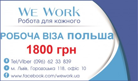 Увага акція віза+робота -1000 грн. Більше про нас. www.facebook.com/wework.ua . Львов, Львовская область. фото 2