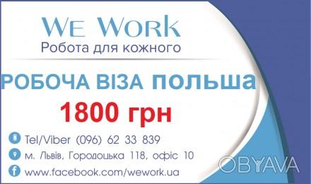 Увага акція віза+робота -1000 грн. Більше про нас. www.facebook.com/wework.ua . Львов, Львовская область. фото 1