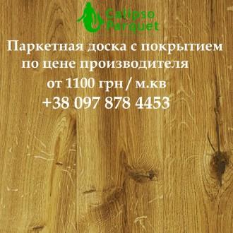 Паркетная доска по цене производителя. Киев. фото 1